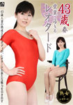 43-year-old Koyuki Aiba much of leotard