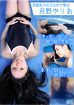 Underwater service of black-haired girls Yuria Tsukino