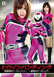 Heroine Hunting Guard Squadron Guard Ranger-Prey is Guard Pink-