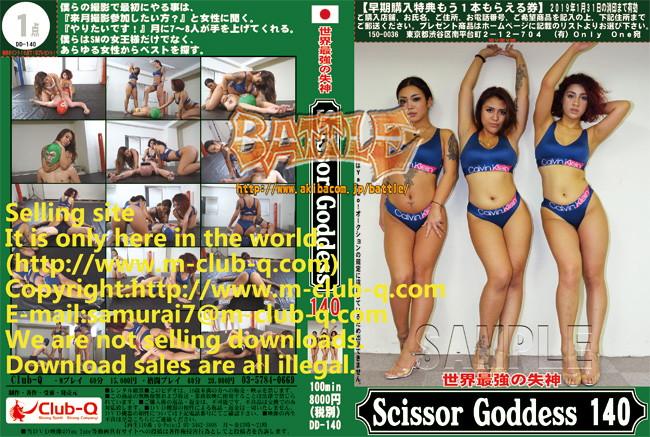 世界最強の失神 ScissorGoddess 140