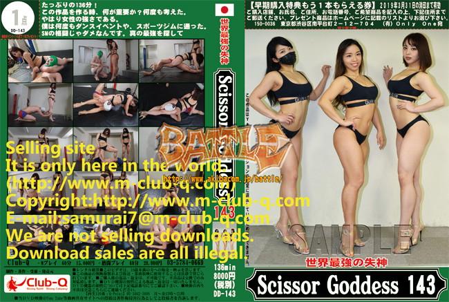 世界最強の失神 ScissorGoddess 143