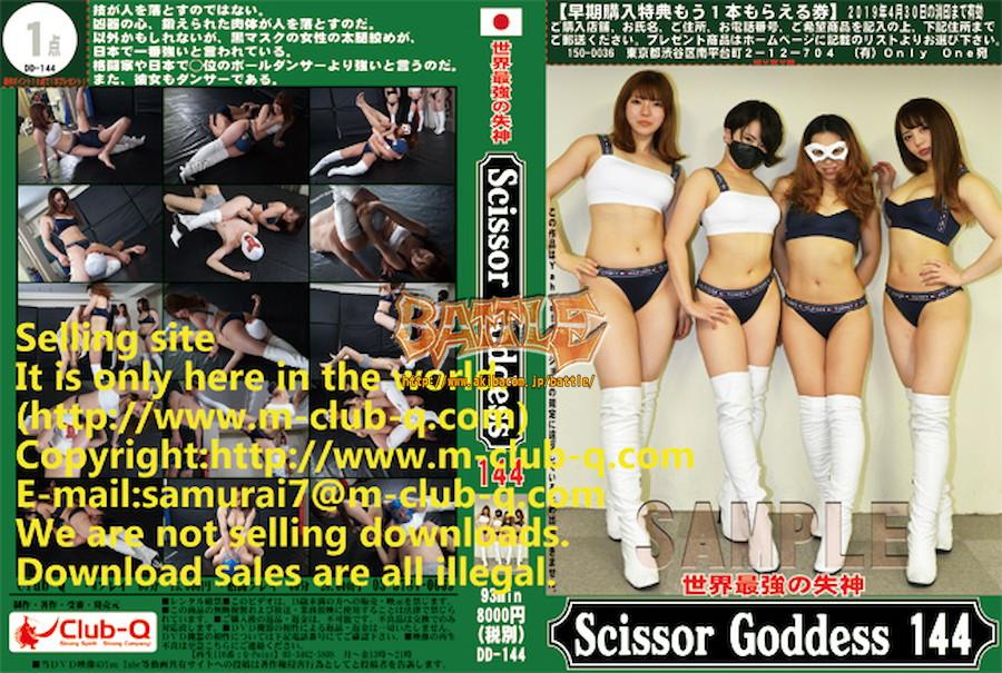 世界最強の失神 ScissorGoddess 144