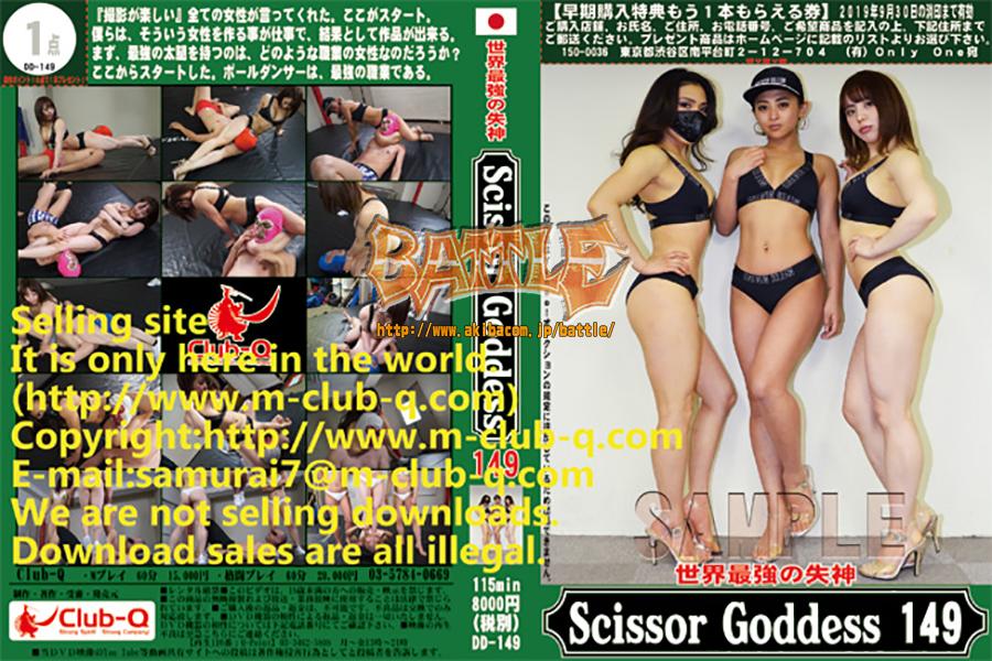 世界最強の失神 ScissorGoddess 149