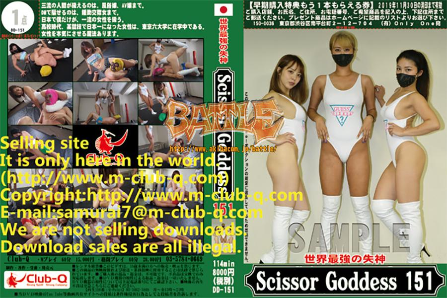 世界最強の失神 ScissorGoddess 151