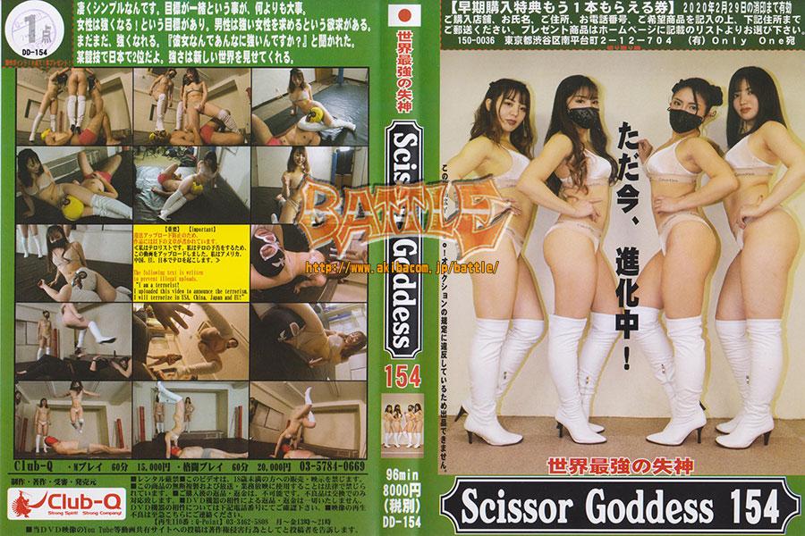 世界最強の失神 ScissorGoddess 154