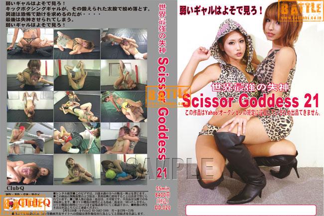 世界最強の失神 ScissorGoddess 21