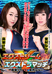 Extreme Extra Match Vol.6
