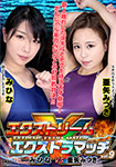 Extreme Extra Match Vol.9