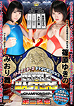 """Blu-ray ver."" Battle Masters Championship secondmatch Special Edition"