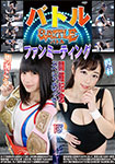 Battle Fun Meeting Commemorative Special Match @ Kou Asumivs. Ageha