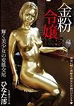 Golden Lady Shiny-and-beautiful Girl's Pervert Intercourse