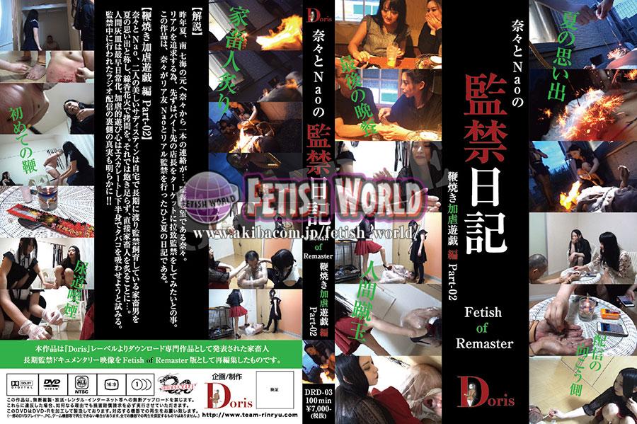 奈々とNaoの監禁日記 〜 Fetish of Remaster 〜鞭焼き加虐遊戯編Part-02