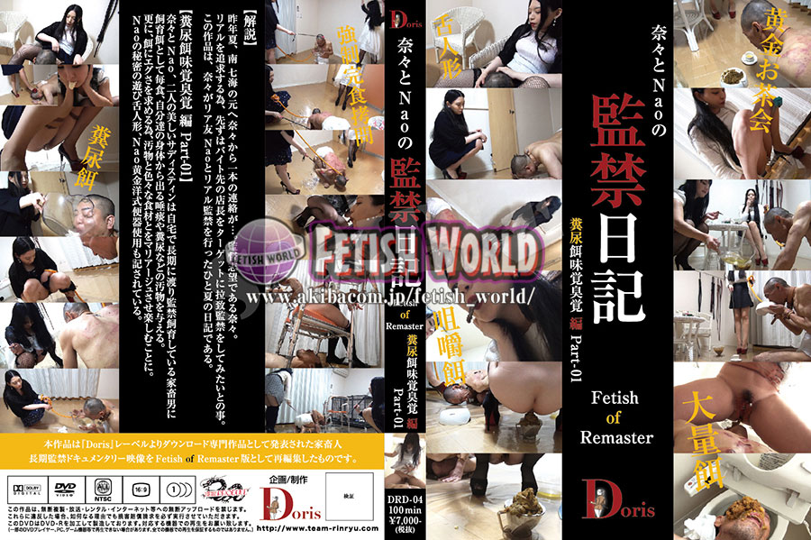 奈々とNaoの監禁日記 〜 Fetish of Remaster 〜 糞尿餌味覚臭覚編Part-01