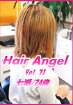hair angel vol.71 Nanase / 24 years old