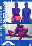 Real fetish couple sex record-Zentai couple SHO & KOH- PART1