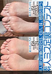 Compete for the look, smell, taste and sensitivity of the soles! Amateur Miss Foot Contest / Female University Student Hina & Amateur OL