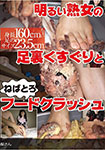 Tickling the foot of a bright mature woman and a hood crash / Amateur mature woman Miho