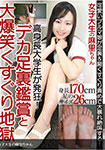 170cm tall college student goes mad! 26cm Deca Foot Appreciation and LOL Tickling Hell / Female College Student Mari