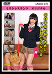 Akane, a schoolgirl who seduces a virgin tutor and makes her masochist