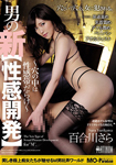 Male's new 【Sexual development】 ~ Inside the hole is full of erogenous band ~ Yurikawa ___ ___ 0