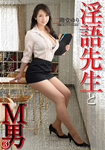 Dirty teacher and M guy 3 Yuri Nikaido
