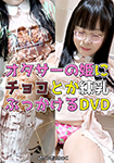 DVD + One Piece (used for shooting) with chocolate or condensed milk on the princess of Otasa