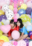 Baloon girls's World 4
