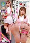 I want to lick the feet of a beautiful woman until I can! Hikaru Konnno
