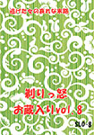 Suri~tsuoko shelved vol.8