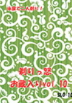 Suri~tsuoko shelved vol.10