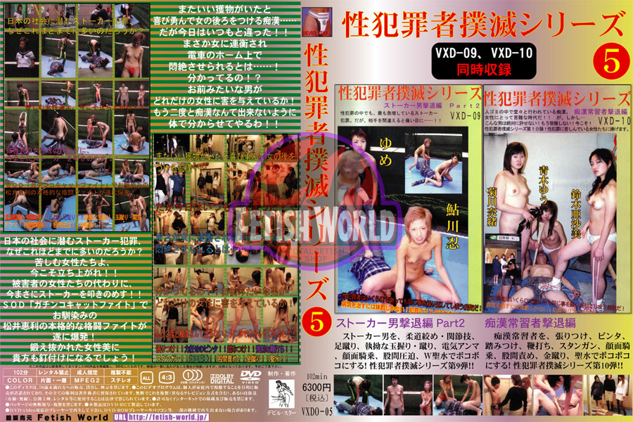 性犯罪者撲滅シリーズ VXD-09 / VXD-10