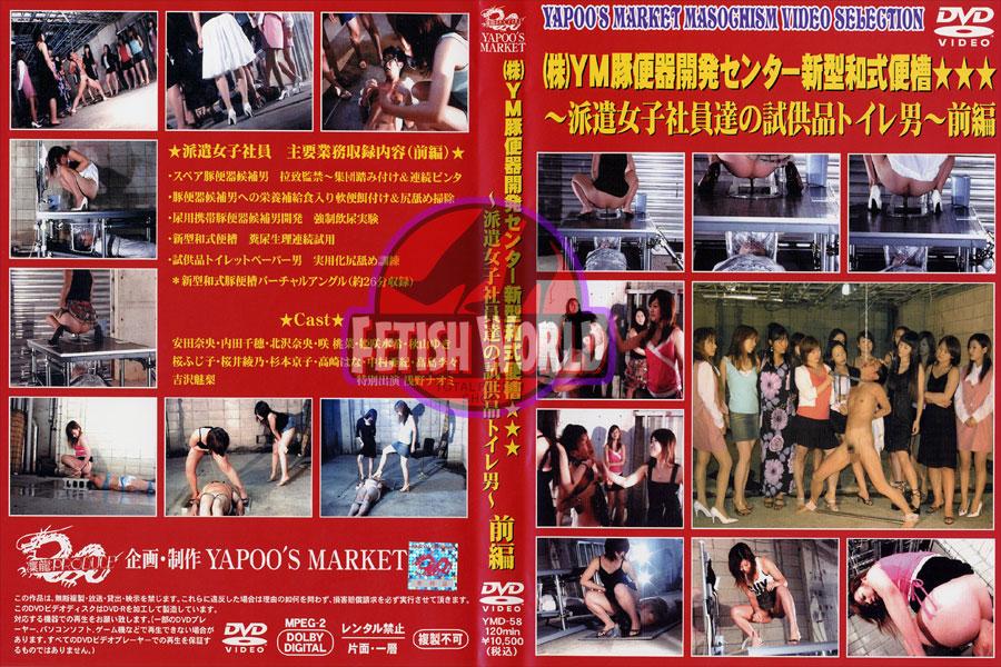 ㈱YM豚便器開発センター新型和式便槽~派遣女子社員達の試供品トイレ~ 前編