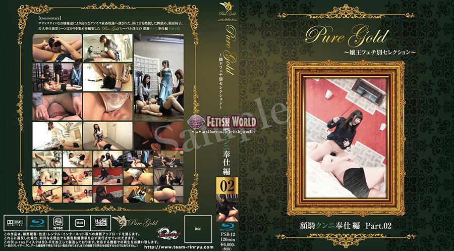 Pure Gold嬢王フェチ別セレクション 顔騎クンニ奉仕編Part2