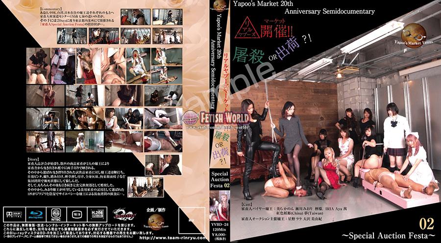 リアルヤプーズマーケット開催!!屠殺or出荷?! Special Auction Festa 02