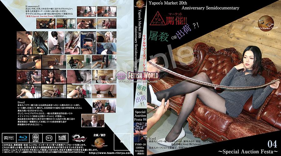 リアルヤプーズマーケット開催!!屠殺or出荷?! Special Auction Festa 04