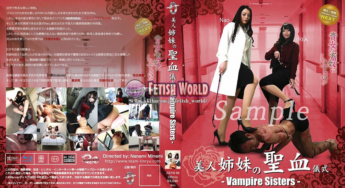 美人姉妹の聖血儀式 Vampire Sisters
