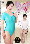 47-year-old Saya Tamaki much of leotard