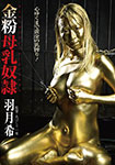 Gold powder breast milk slave