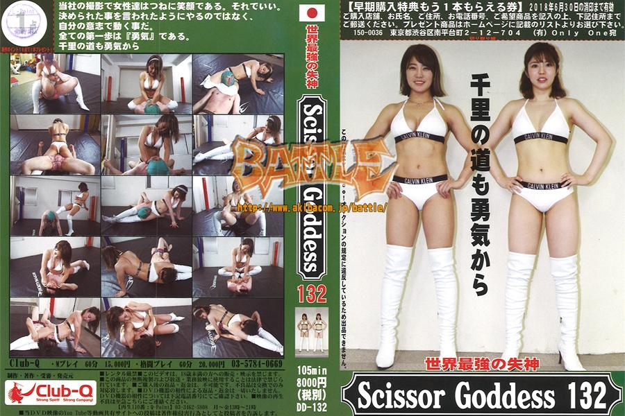 世界最強の失神 ScissorGoddess 132