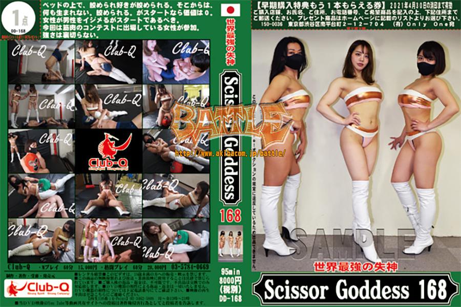 世界最強の失神 ScissorGoddess 168