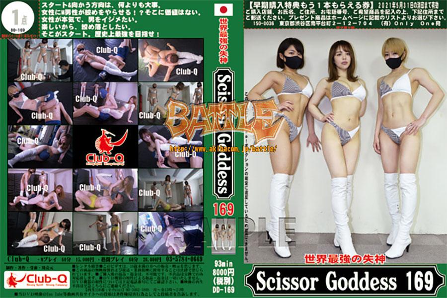 世界最強の失神 ScissorGoddess 169
