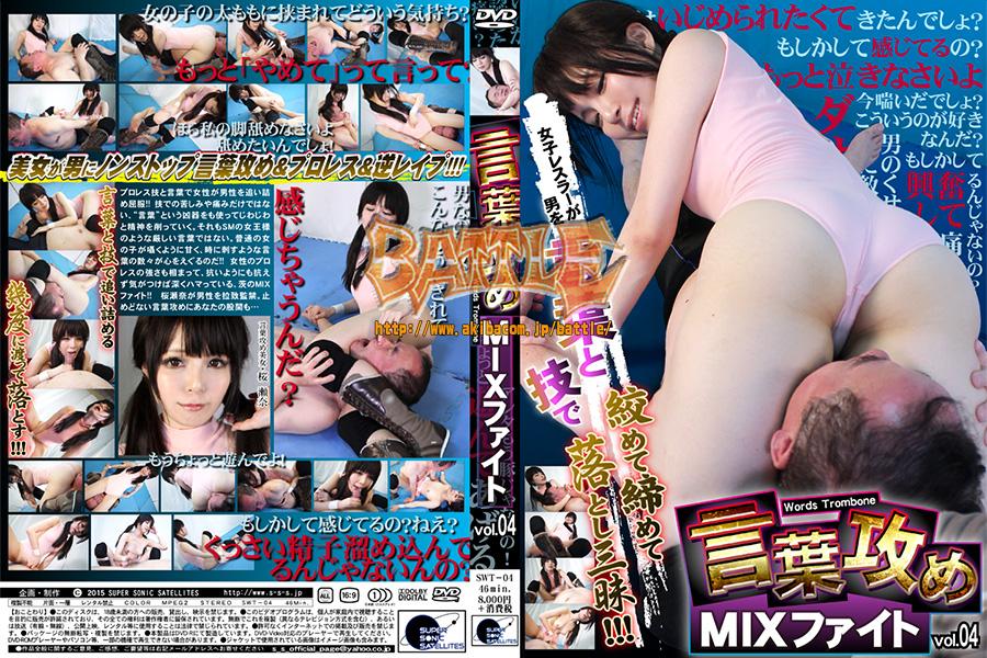 言葉攻めMIXファイト Vol.04