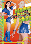 Heroine Ultimate Pinch Home Economics Support Robot: Heroine