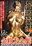 Gold powder large complete works Takimaki 12 people 200 minutes special! Erotic and luscious raging fancy actresses!