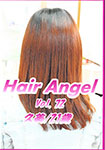 Hair angel vol.72 Kumi / 21 years old