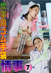 Fling rubber gloves for cooking Yuko housekeeper7