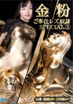 Goldfields service Lesbian slaves SPECIAL 1-Blu-ray edition-