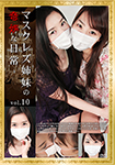 [discounted]Mask Lesbian Sisters' Weird Daily Life 10