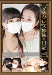 [discounted]Diary of masked lesbian sister of vol.2