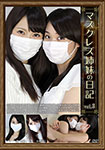 [discounted]Diary of masked lesbian sister of vol.3